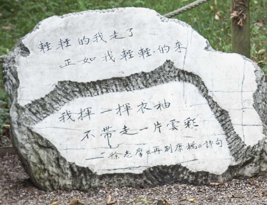 The Xu Zhimo Memorial Stone